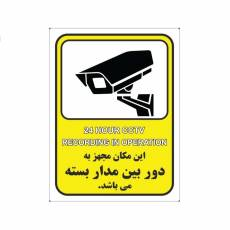 24-hour-cctv-sticker-sign-4pcs